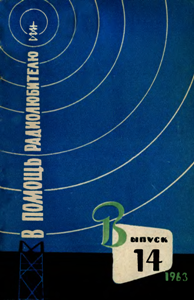 Журнал: В помощь радиолюбителю 0_1471ab_2d90b26b_orig