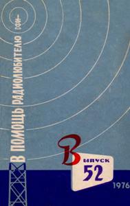 Журнал: В помощь радиолюбителю - Страница 3 0_1472a6_a7d44b24_orig