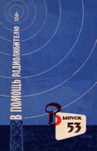 Журнал: В помощь радиолюбителю - Страница 3 0_1472a7_e4a6090a_orig