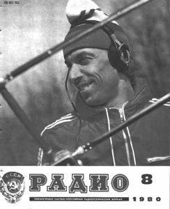 """Журнал: """"Радио"""" - Страница 17 0_148b17_8af1c3fe_orig"""