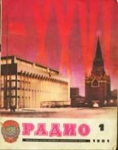 """Журнал: """"Радио"""" - Страница 17 0_148dc0_318e1dc0_orig"""