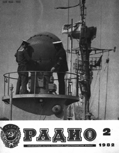 "Журнал: ""Радио"" - Страница 18 0_14906d_d6c6ed04_orig"