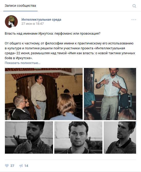 20160627_18-47-Власть над именами Иркутска: перфоманс или провокация