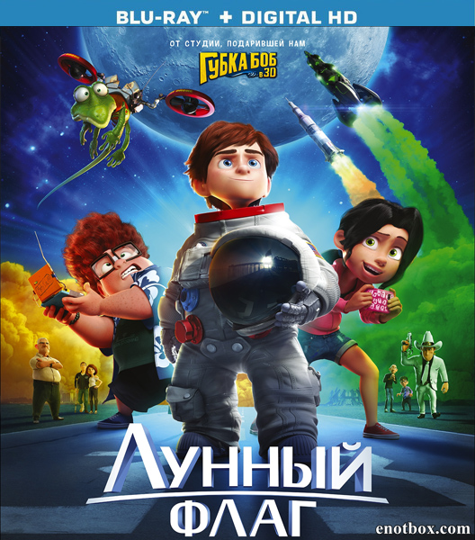 Лунный флаг / Capture the Flag (2015/BDRip/HDRip/3D)
