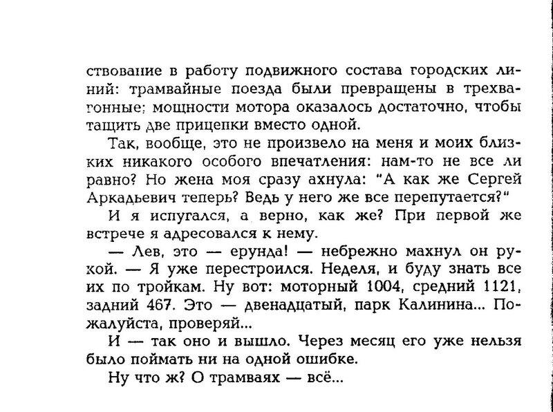 Л Успенский 009.jpg