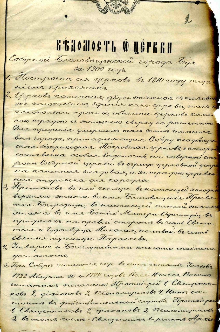<a href='http://kosarchive.ru/expo40'>ГАКО, ф. 130, оп. 14, д. 302, л. 2.</a>