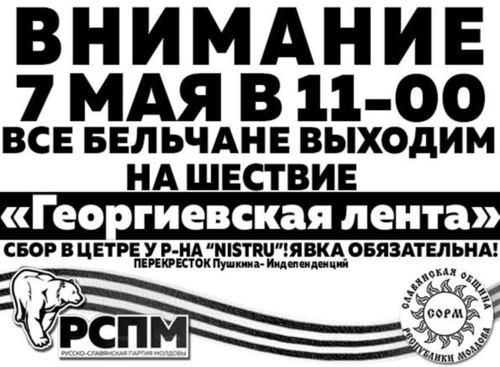 """РСПМ приглашает бельчан на шествие """"Георгиевская ленточка"""""""