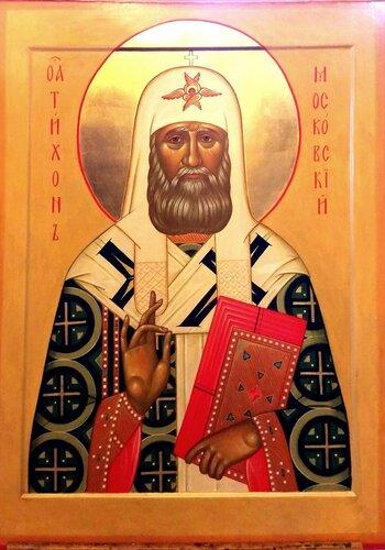 9 октября - день Святителя Тихона, Патриарха Московского и всея России.