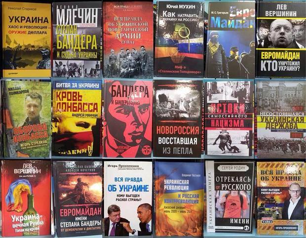 Кабмин хочет полностью запретить в Украине российские пропагандистские книги