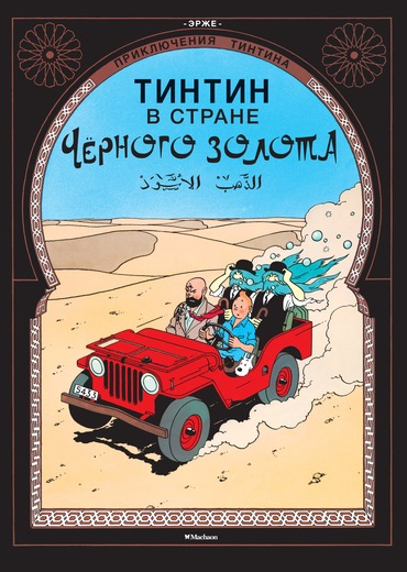 D-TIN-19340_Tintin_v_strane_chernogo_zolota_Cover.indd