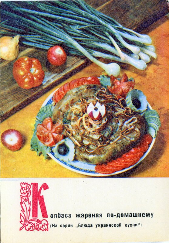 Колбаса жареная.jpg
