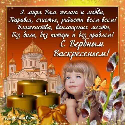 Поздравления с вербным воскресенье