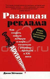 Пол Арден «Прыгай выше головы» Paul Arden «It's not how good you are. It's how good you want to be
