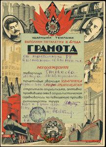 1933 г. Грамота ударника первого года второй пятилетки
