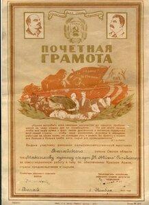 1942 г. Почётная грамота