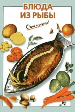 Аудиокнига Блюда из рыбы - Рошаль В.М.