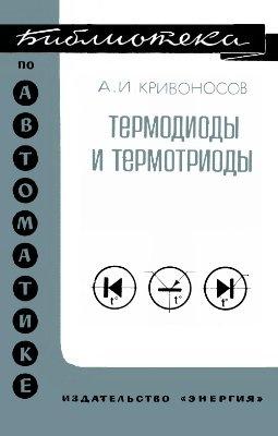 Аудиокнига Термодиоды и термотриоды - Кривоносов А.И.