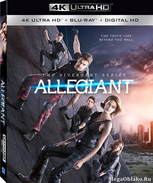 Дивергент, глава 3: За стеной / Allegiant (2016) | UltraHD 4K 2160p