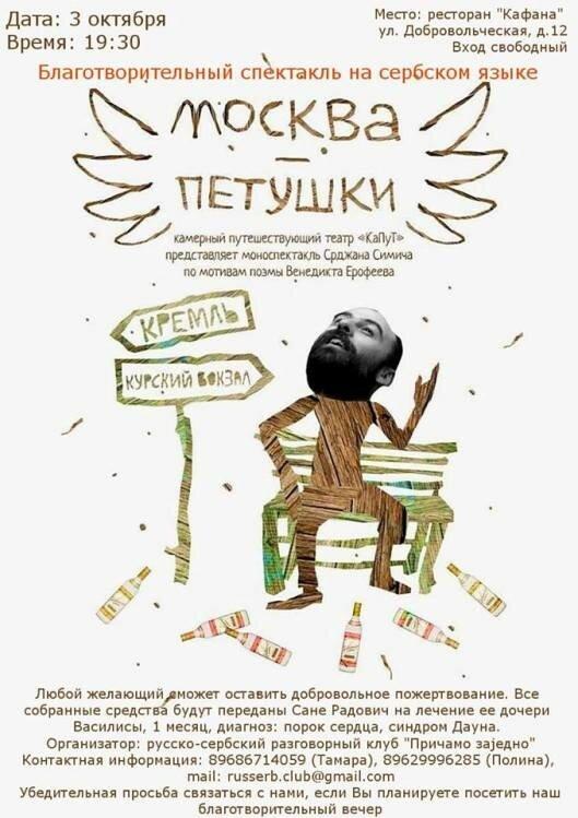 Сербия, театр, спектакль