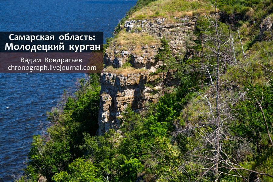 самарская область молодецкий курган фото