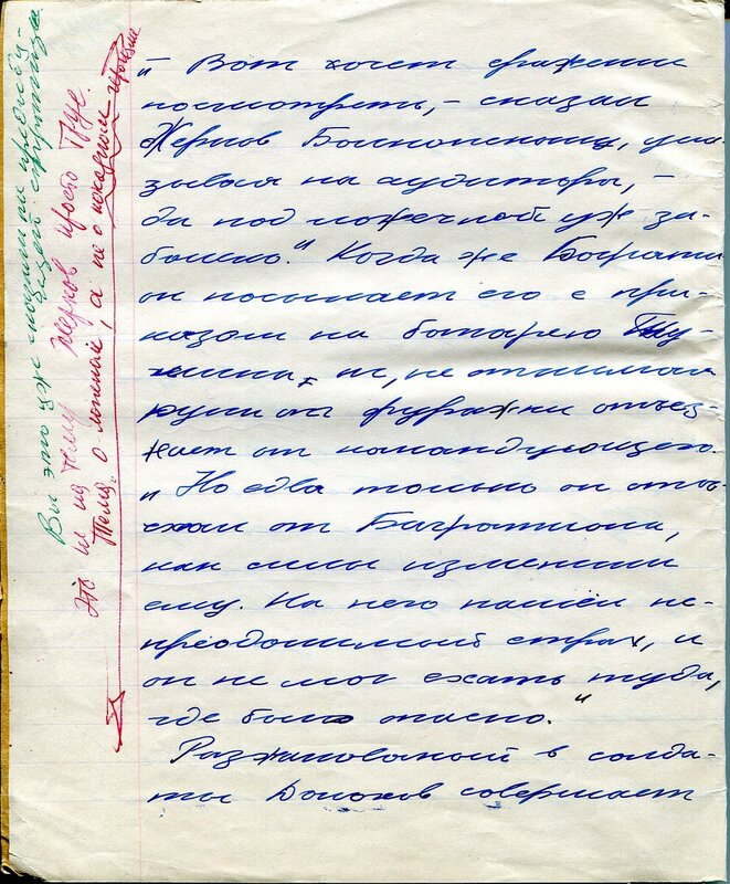 Папины бумаги  028.jpg
