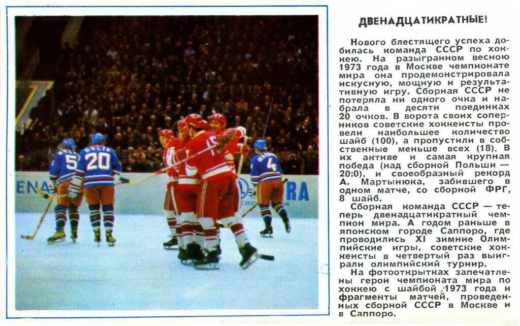 Февраля женщинам, открытки сборная ссср по хоккею с шайбой