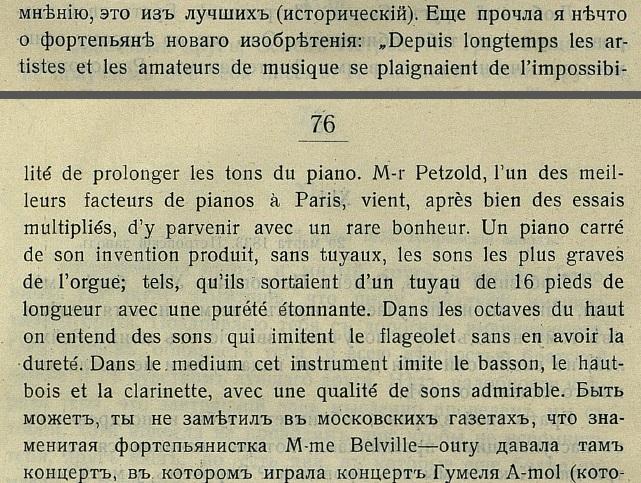 1. 29 марта 1833..jpg
