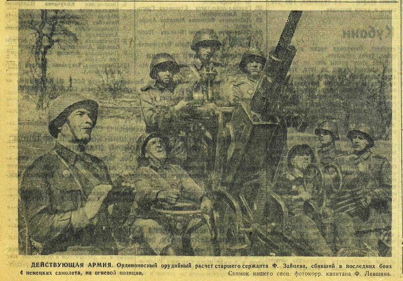 «Красная звезда», 22 апреля 1943 года