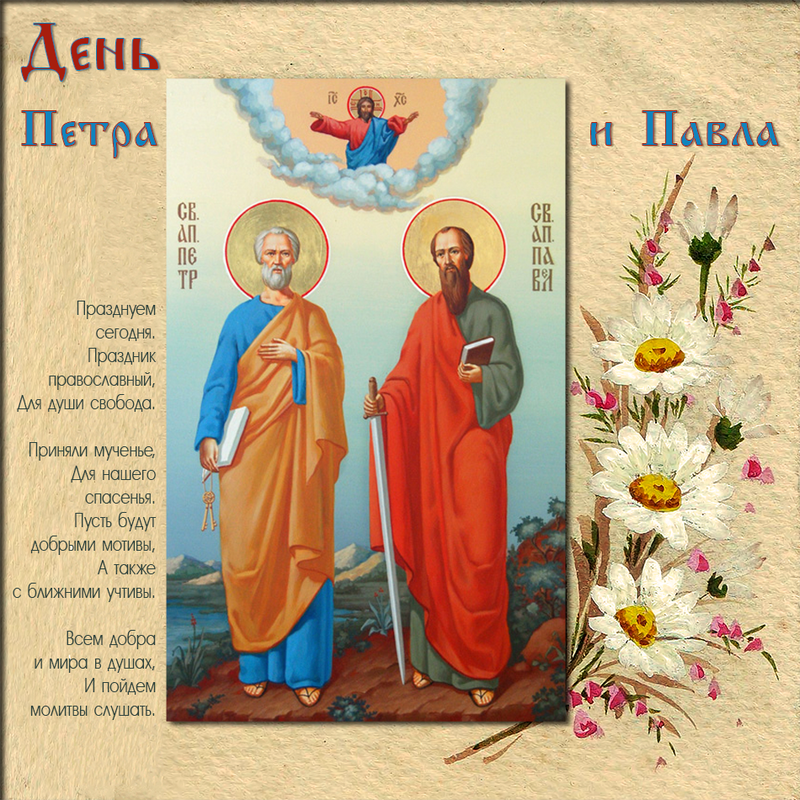 Картинки с праздником святого петра и павла, обезьянок прикольные