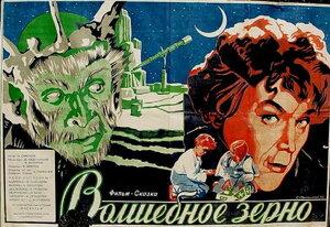 1941 Волшебное зерно