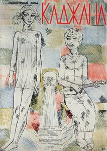 1941 Каджана