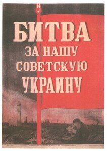 1943 Битва за нашу Советскую Украину