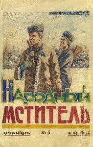 1943 Народные мстители