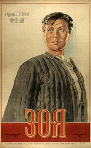 1944 Зоя