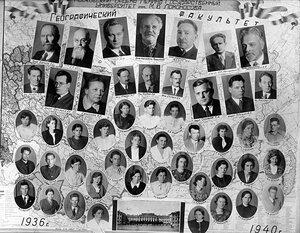 1940 г. Московский униерситет им. Ломоносова. Географический факультет