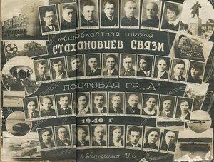 1940 Межобластная школа Стахановцев Связи. Почтовая группа