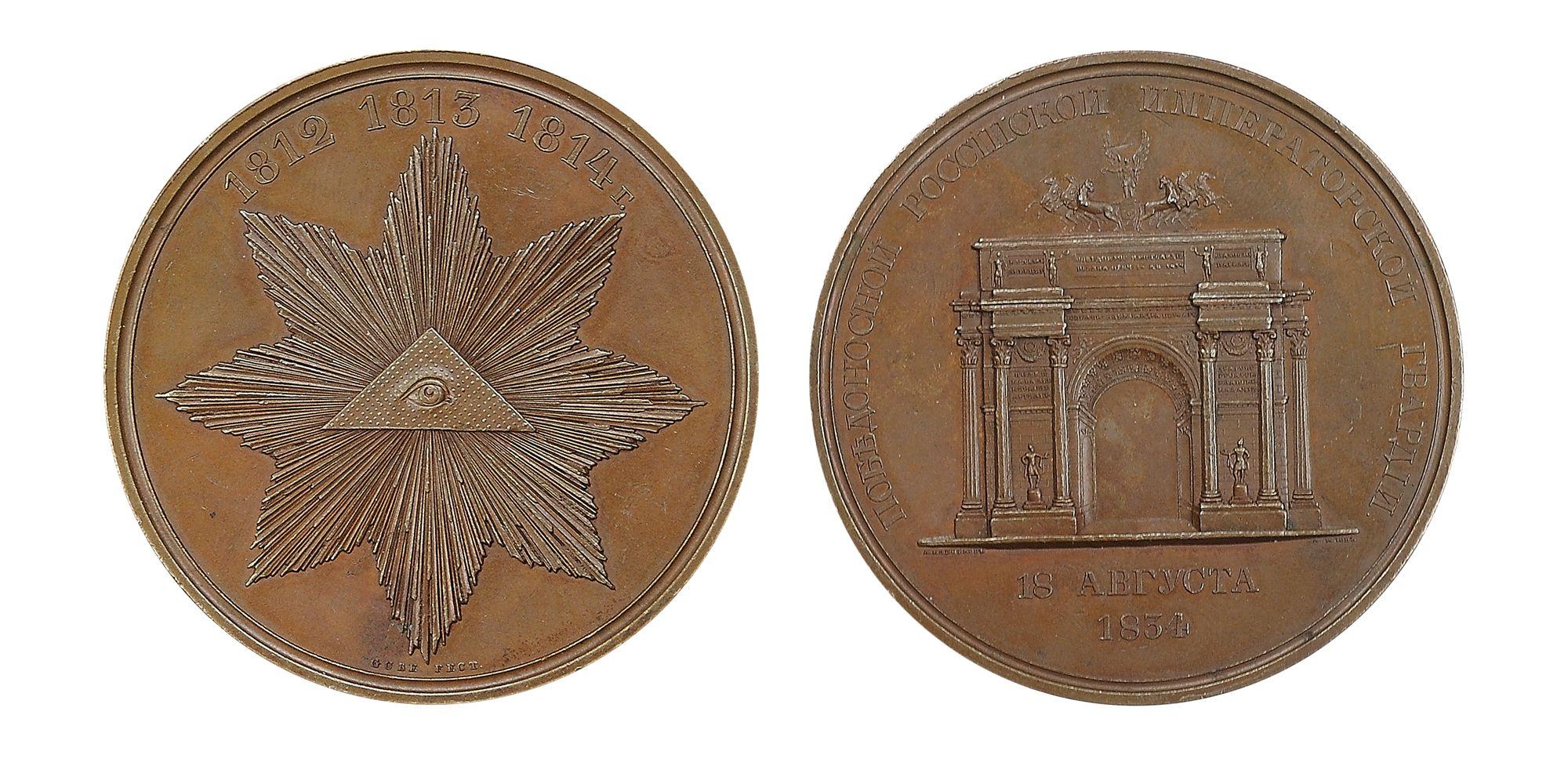 Настольная медаль «В память открытия Нарвских триумфальных ворот в Санкт-Петербурге. 1834 г.»