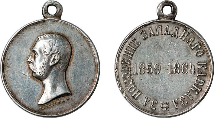 Наградная медаль «За покорение Западного Кавказа 1859-1864 гг.»