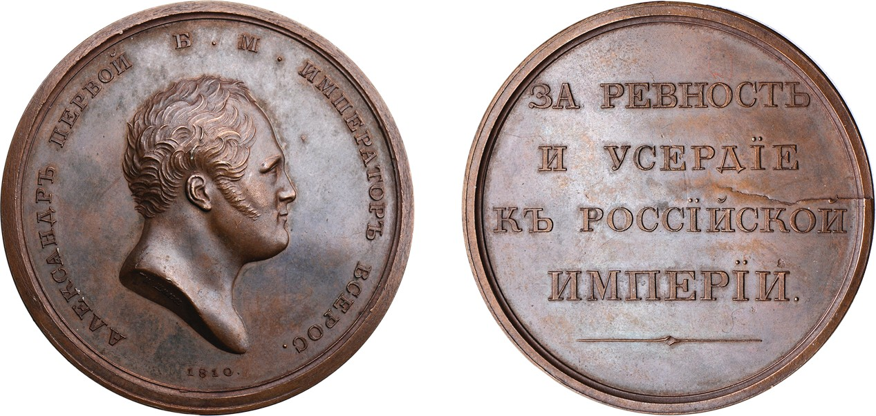 Наградная медаль «За ревность и усердие к Российской Империи. 1810 г.»