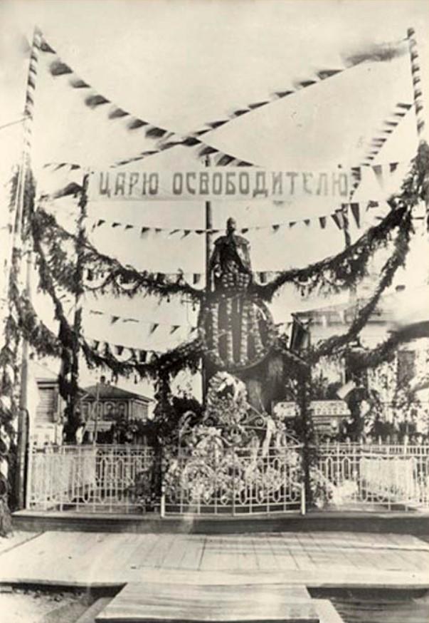 Открытие памятника Александру II