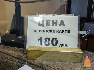 Непонятная традиция в Белграде