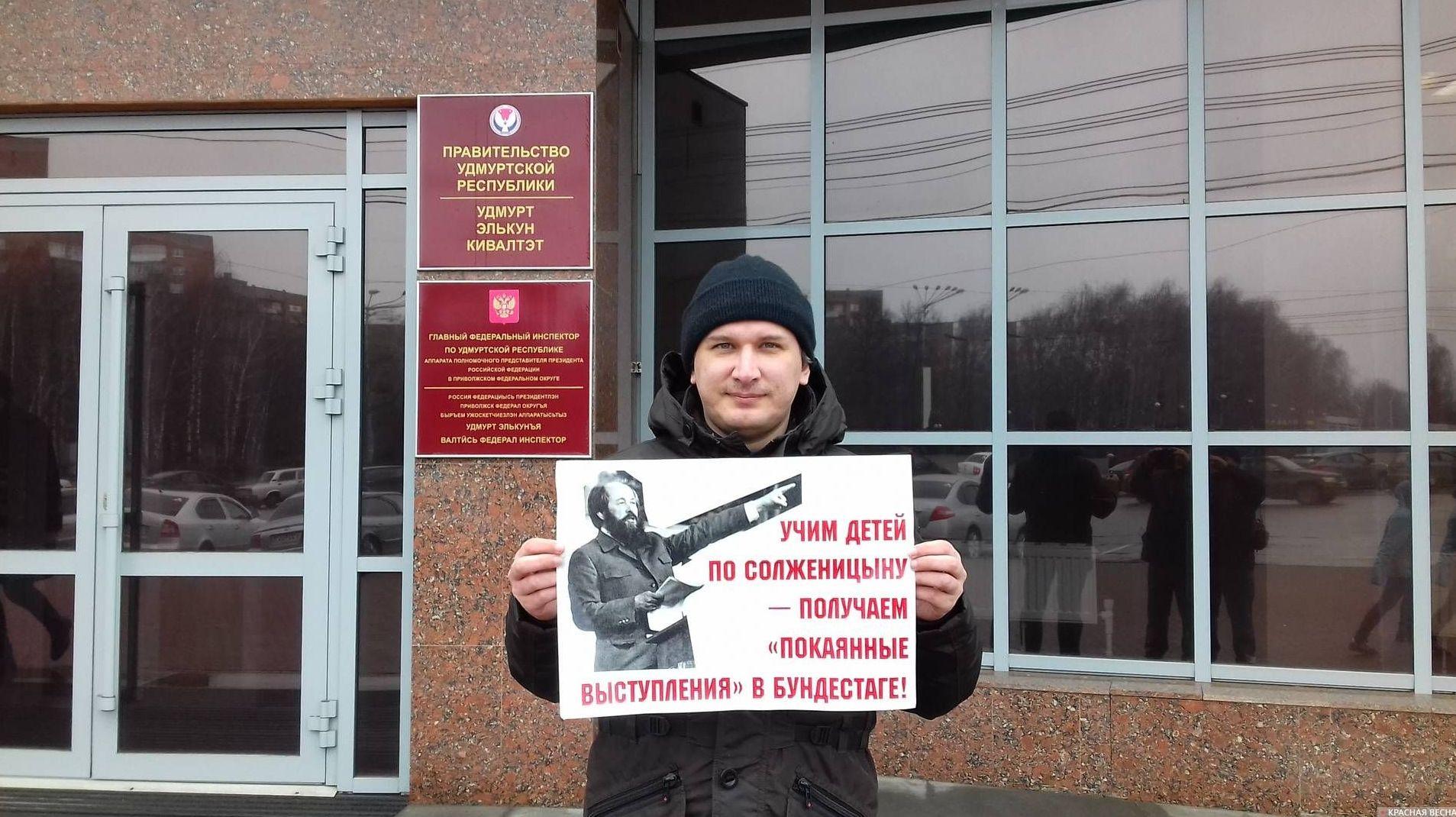 20180427_12-43-Пикет против обязательного изучения Солженицына в школе прошел в Ижевске