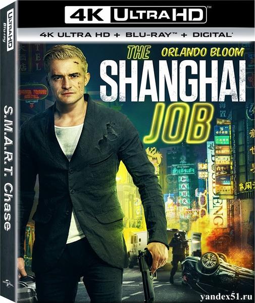 Шанхайский перевозчик / S.M.A.R.T. Chase (2017/BDRip/HDRip)