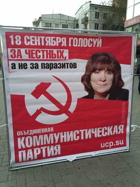 Честная Дарья Митина на предвыборном плакате к выборам в Думу 18 сентября 2016г