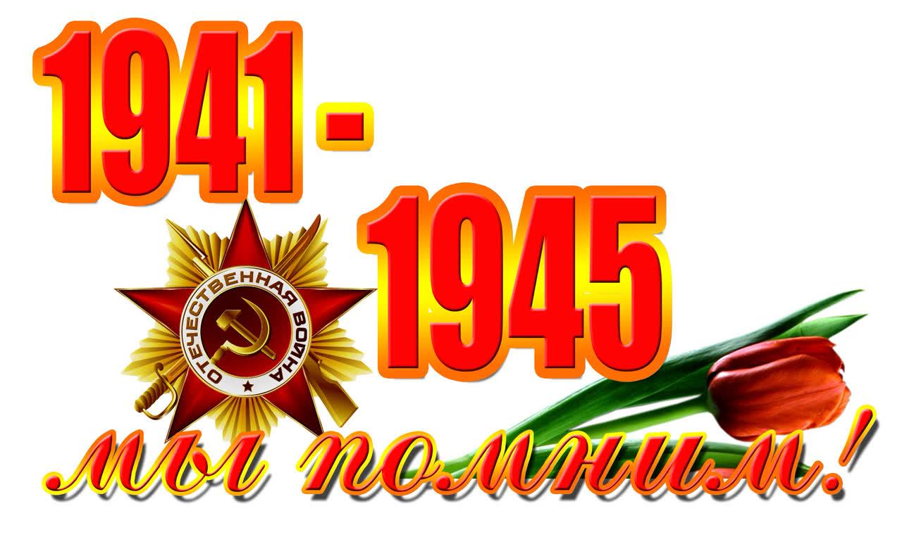 9 Мая День Победы Картинки Открытки