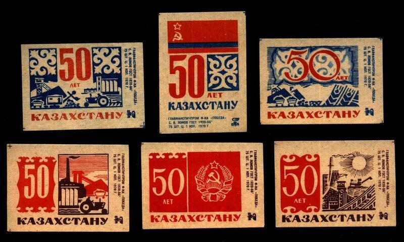 50 ле Казахстану (Ф-ка Победа 1970).jpg