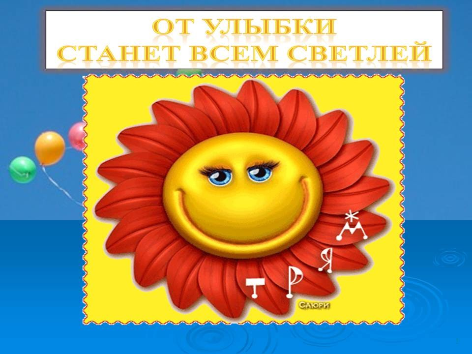 Открытка. С днем улыбки! От улыбки станет всем светлей открытки фото рисунки картинки поздравления