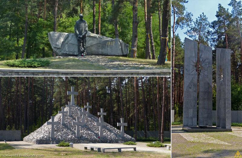 Меморіальний комплекс «Биківнянські могили»