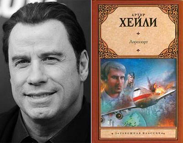34. Джон Траволта (John Travolta) — Артур Хейли «Аэропорт».