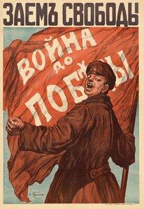 Заем свободы! Война до победы!